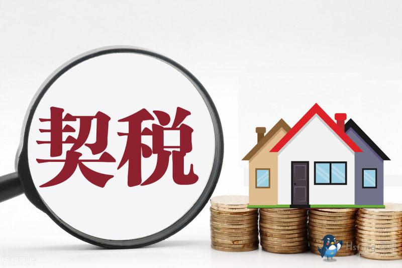 9月1日起,契税新规实施,这5种情况可以免征契税,需提前知晓