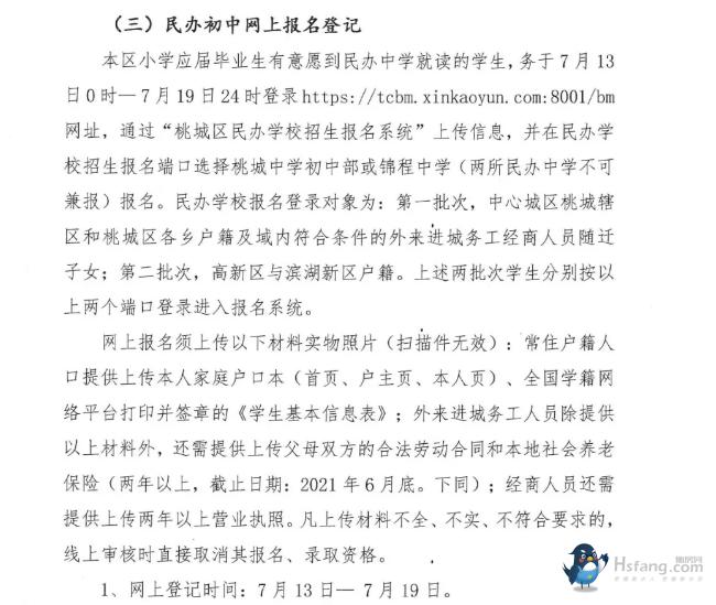 解读衡水2021年小升初新政 主城区民办初中审批地优先报名